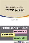 教科書には書いていないプロマネ技術(日経BP Next ICT選書)-電子書籍