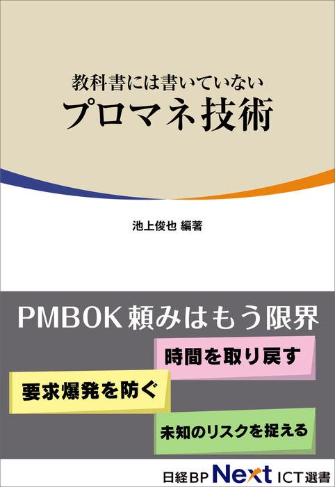 教科書には書いていないプロマネ技術(日経BP Next ICT選書)-電子書籍-拡大画像