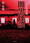 実話蒐録集 闇黒怪談-電子書籍