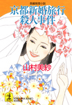 京都新婚旅行殺人事件-電子書籍