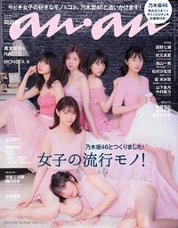 anan (アンアン) 2017年 8月30日号 No.2066 [女子の流行りモノ!!]