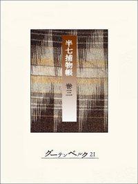 半七捕物帳 【分冊版】巻三
