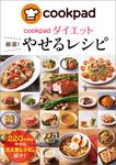 cookpadダイエット 厳選! やせるレシピ-電子書籍