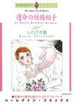 運命の結婚相手-電子書籍