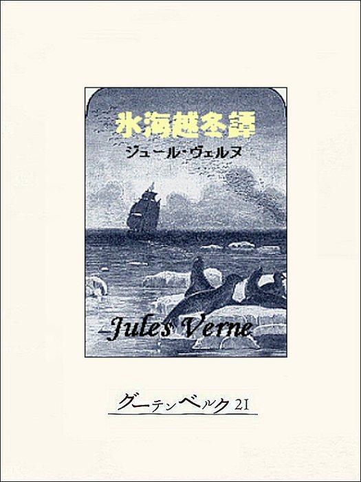 氷海越冬譚拡大写真