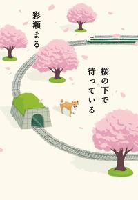 桜の下で待っている-電子書籍