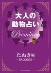 大人の動物占い Premium【分冊版 たぬき】-電子書籍