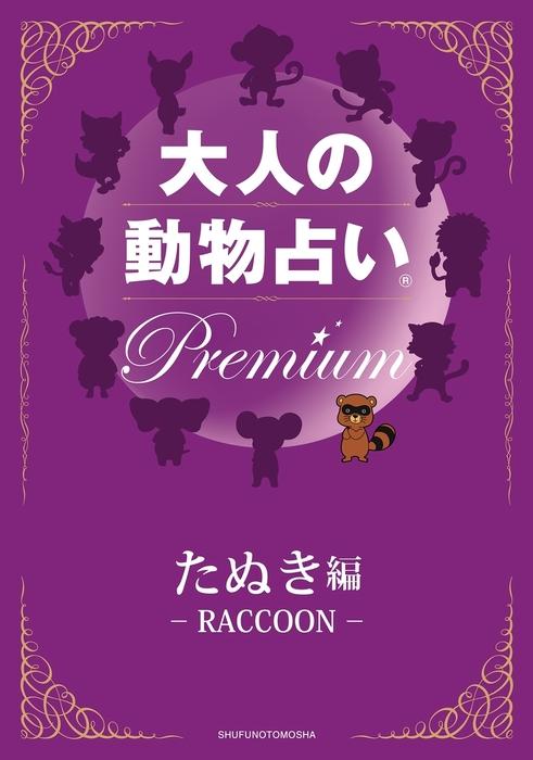 大人の動物占い Premium【分冊版 たぬき】拡大写真