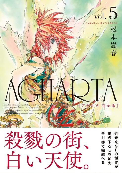 AGHARTA - アガルタ - 【完全版】 5巻拡大写真