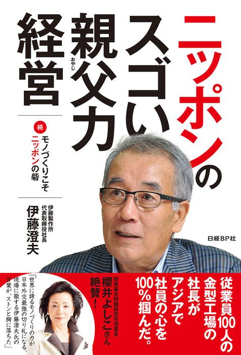 ニッポンのスゴい親父力経営 続 モノづくりこそ日本の砦拡大写真