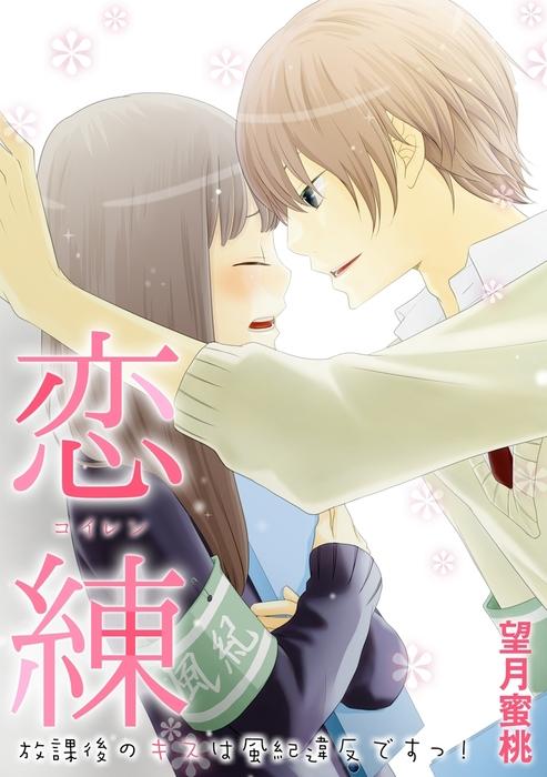 恋練<コイレン>~放課後のキスは風紀違反ですっ!~拡大写真