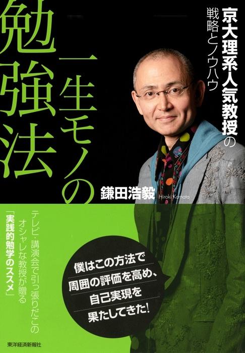 一生モノの勉強法 京大理系人気教授の戦略とノウハウ拡大写真