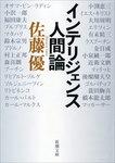 インテリジェンス人間論-電子書籍