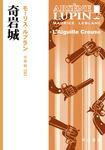 奇岩城-電子書籍