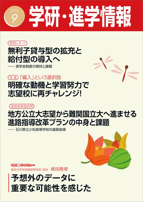 学研・進学情報 2016年9月号拡大写真