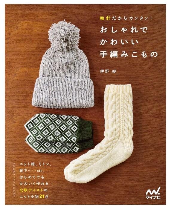 輪針だからカンタン! おしゃれでかわいい手編みこもの拡大写真