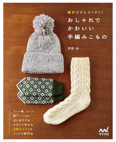 輪針だからカンタン! おしゃれでかわいい手編みこもの-電子書籍