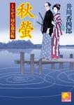 秋蛍  ‐くらがり同心裁許帳(十二)‐-電子書籍