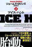 アイス・ハント(上)-電子書籍