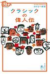 おとなの楽習 (30) クラシックの偉人伝-電子書籍