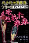 九十九神曼荼羅シリーズ まなざしの街2 メモされた未来-電子書籍
