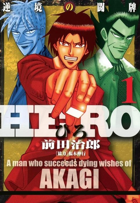 HERO アカギの遺志を継ぐ男 1-電子書籍-拡大画像
