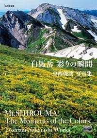 白馬岳 彩りの瞬間-電子書籍