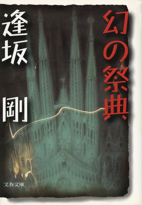 幻の祭典-電子書籍-拡大画像