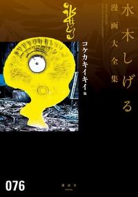コケカキイキイ他 水木しげる漫画大全集-電子書籍
