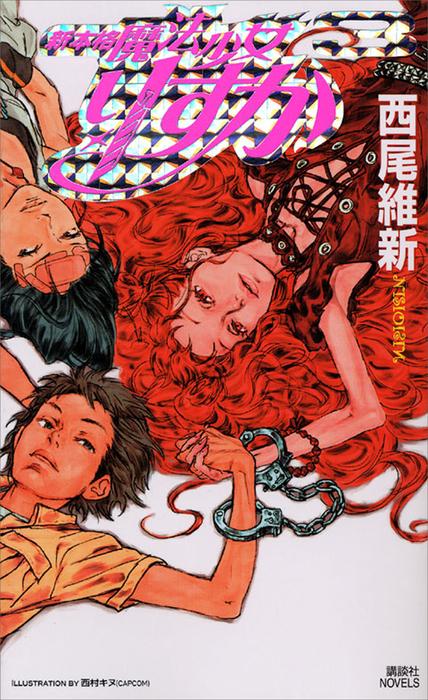 新本格魔法少女りすか(3)-電子書籍-拡大画像