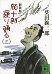 新装版 顔十郎罷り通る(上)-電子書籍