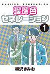 瑠璃色ゼネレーション(1)-電子書籍