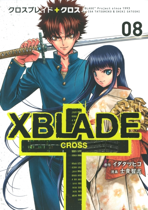 XBLADE + ―CROSS―(8)拡大写真