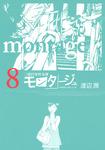 三億円事件奇譚 モンタージュ(8)-電子書籍