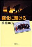 極北に駆ける-電子書籍
