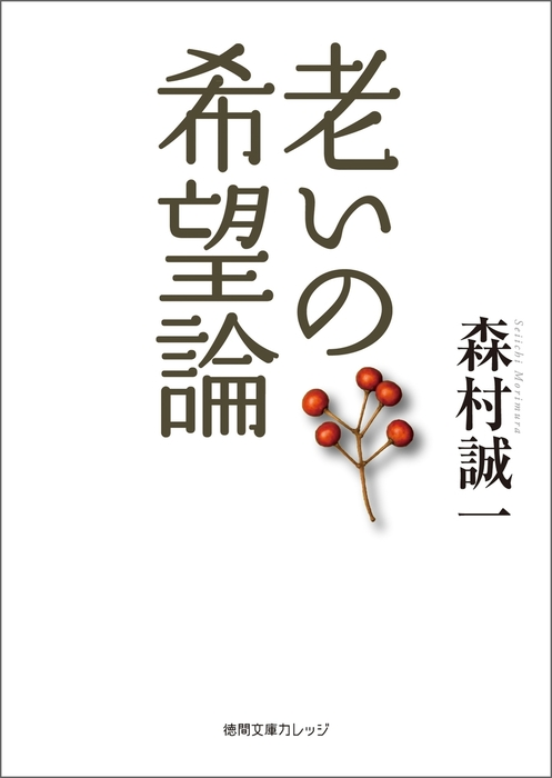老いの希望論-電子書籍-拡大画像