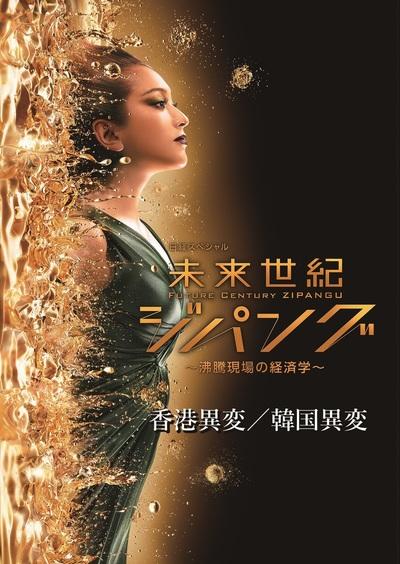 未来世紀ジパング4 香港異変/韓国異変-電子書籍