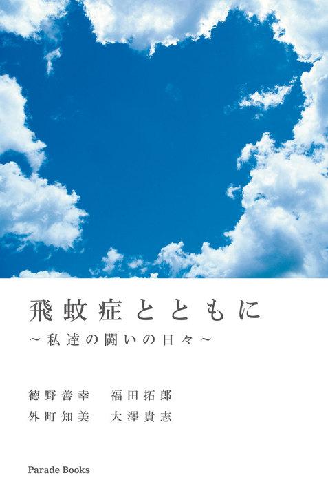 飛蚊症とともに~私達の闘いの日々~-電子書籍-拡大画像