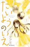 たいようのいえ(7)-電子書籍