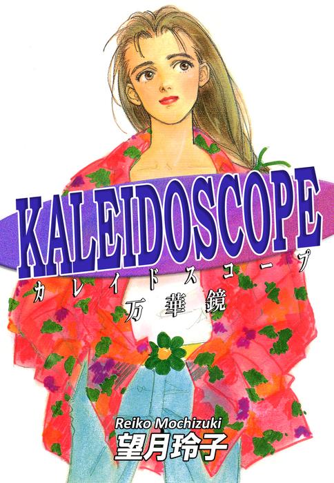 KALEIDOSCOPE-カレイドスコープ-拡大写真