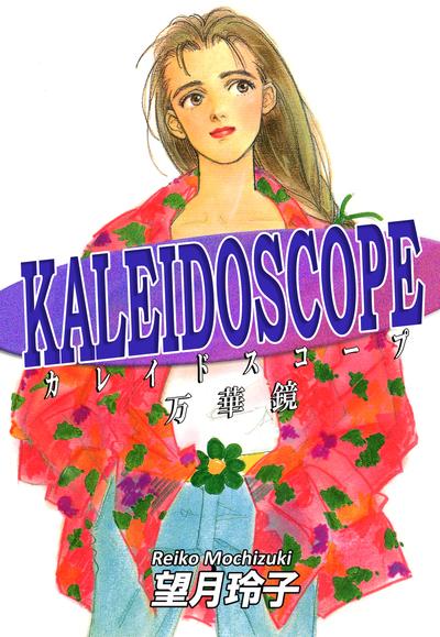 KALEIDOSCOPE-カレイドスコープ--電子書籍