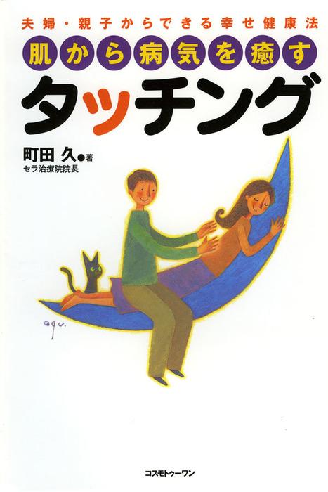 肌から病気を癒すタッチング 夫婦・親子からできる幸せ健康法-電子書籍-拡大画像