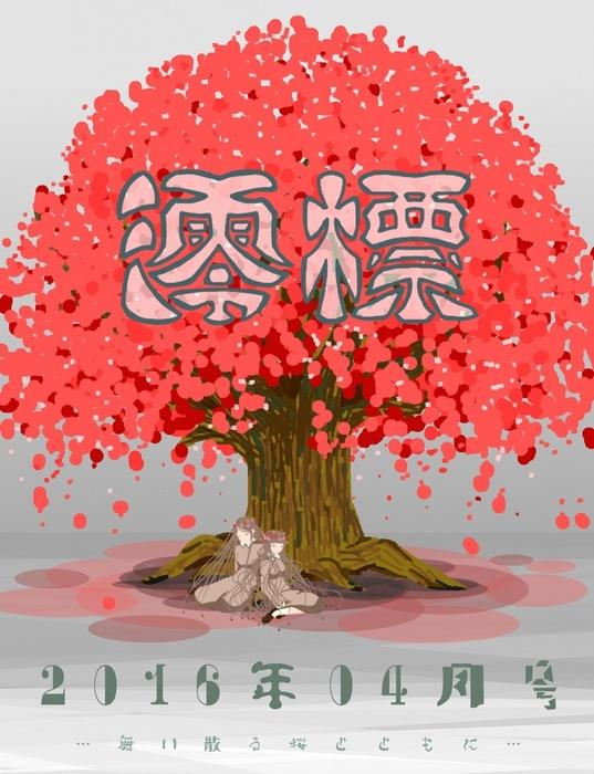 澪標 2016年04月号-電子書籍-拡大画像