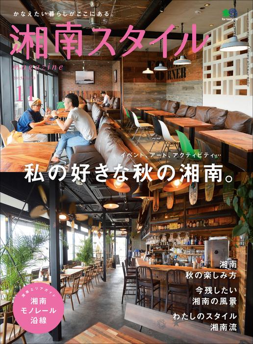 湘南スタイルmagazine 2015年11月号 第63号拡大写真