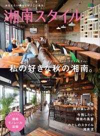 湘南スタイルmagazine 2015年11月号 第63号-電子書籍