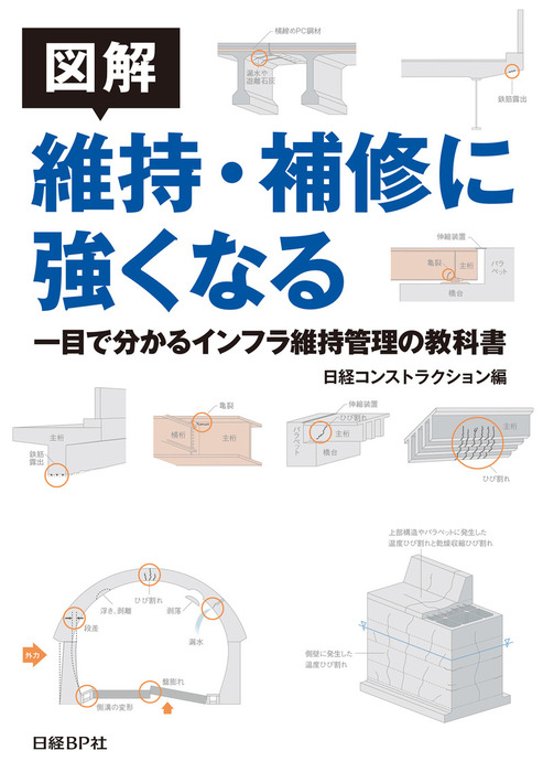 図解 維持・補修に強くなる 一目で分かるインフラ維持管理の教科書拡大写真