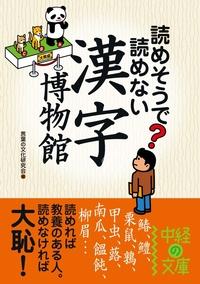読めそうで読めない 漢字の博物館