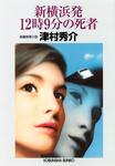 新横浜発12時9分の死者-電子書籍