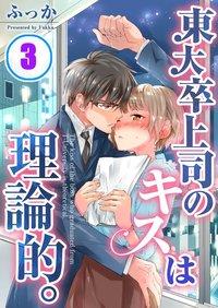 東大卒上司のキスは理論的。(3)