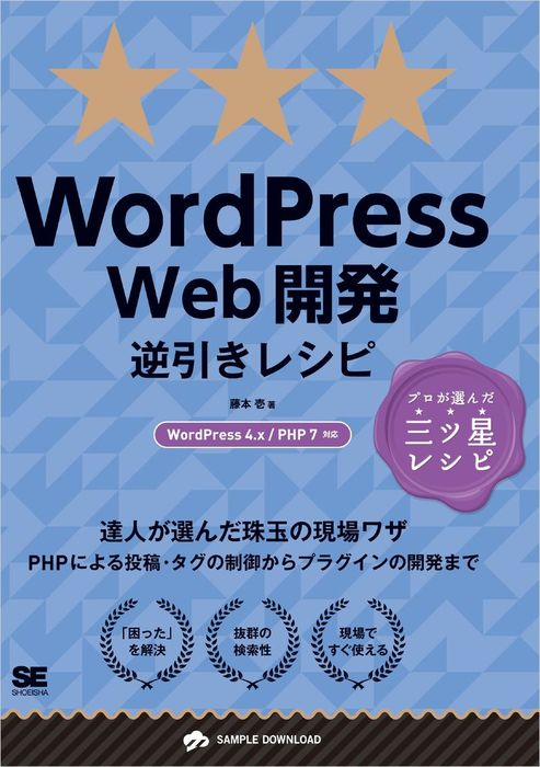 WordPress Web開発逆引きレシピ WordPress4.x/PHP7対応拡大写真